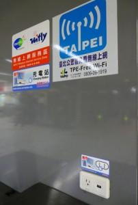 MRT充電