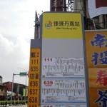 丹鳳站バス停
