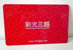 VIPカード
