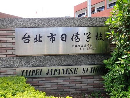 日本人学校2