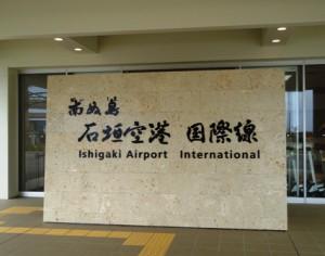 石垣国際線ターミナル