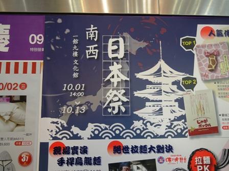 日本祭@三越南西