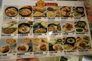 斤園menu
