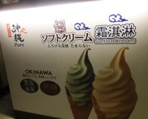 沖縄ソフトクリーム