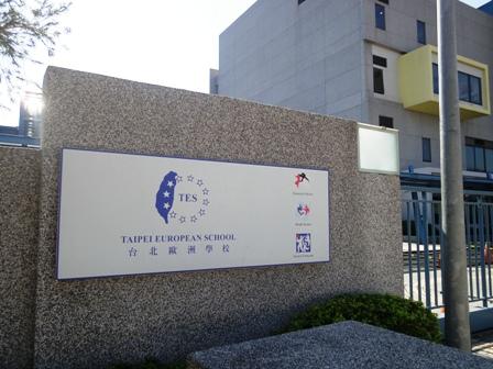 台北欧州学校