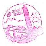 台北101站スタンプ