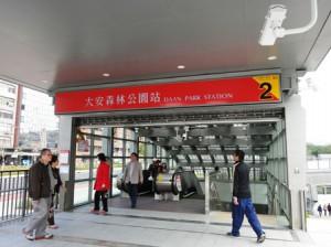 大安公園站出口2