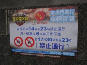 通行規制のポスター
