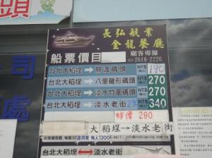 水上バス料金表